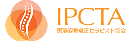 国際姿勢矯正セラピスト協会 オフィシャルサイト